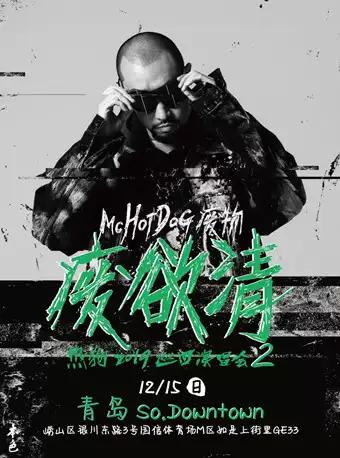 """MChotdog热狗2019""""废欲清""""全国巡演青岛站"""