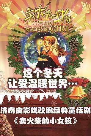 皮影戏《卖火柴的小女孩》济南站