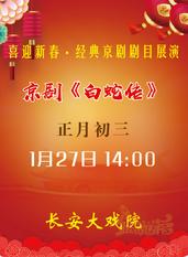 �L安大�蛟�1月27日(初三日�觯┚� 栋咨�鳌�-北京站