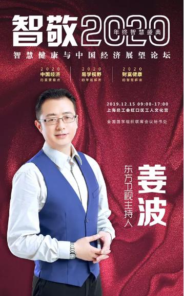 上海智敬2020年终智慧盛典