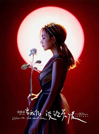 2020梁静茹情人节上海演唱会