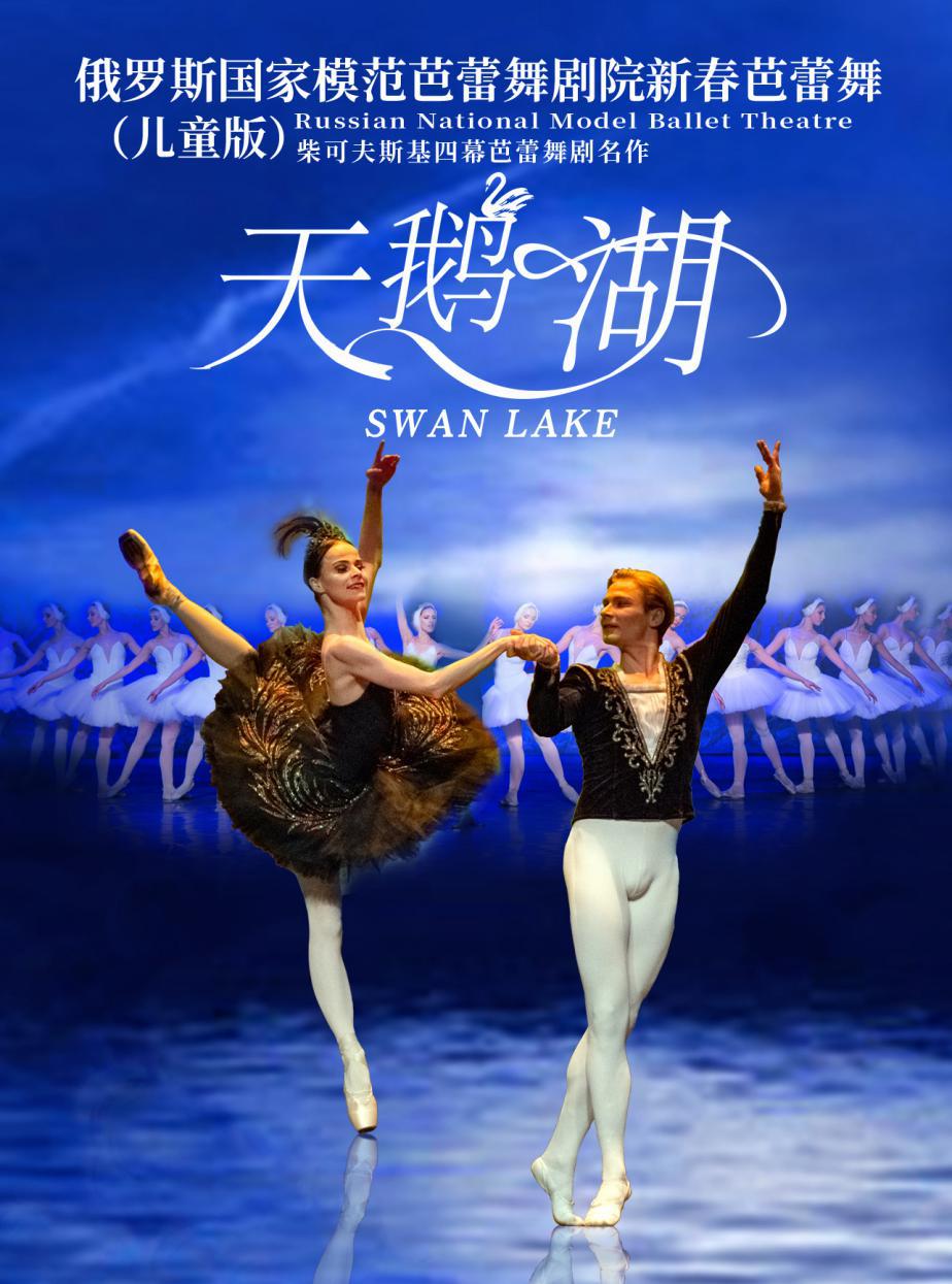 俄罗斯国家模范芭蕾舞剧院新春芭蕾儿童版《天鹅湖》北京站