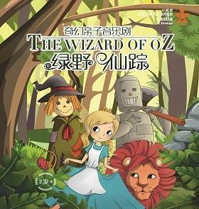 奇幻亲子音乐剧《绿野仙踪》-兴安盟
