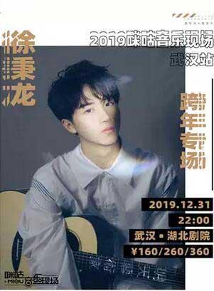 2019咪咕音乐现场武汉站【徐秉龙】跨年专场
