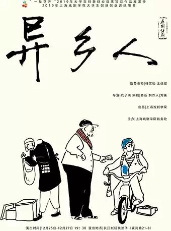 上海话剧异乡人
