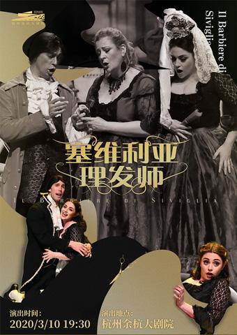 杭州塞维利亚理发师歌剧音乐会