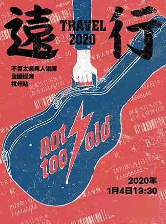 不算太老男人乐队杭州演唱会