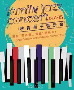 亲子音乐会泡在巴西爵士蜜罐里长大上海站