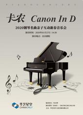 亲子新春音乐会《卡农》北京站