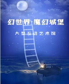 【武汉】幻世界・魔幻城堡互动艺术馆(LAND OF ILLUSION)