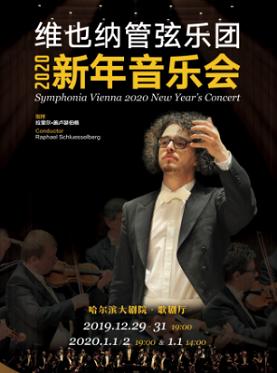 【哈尔滨】维也纳管弦乐团2020新年音乐会