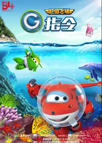 儿童剧《超级飞侠之G指令》广州站