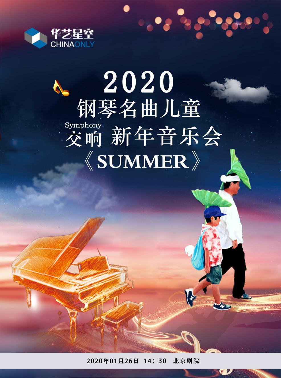 儿童交响新年音乐会《SUMMER》北京站