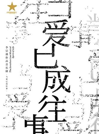 李宗盛作品音乐剧《当爱已成往事》深圳站