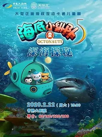 大型海洋探险舞台剧《海底小纵队之深海探秘》常熟站