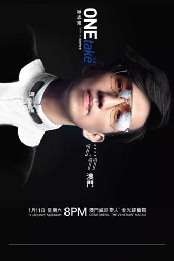 林志炫澳门演唱会