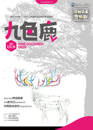 上海音乐剧九色鹿