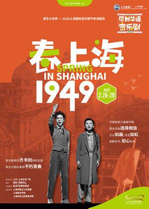 上海音乐剧春上海1949
