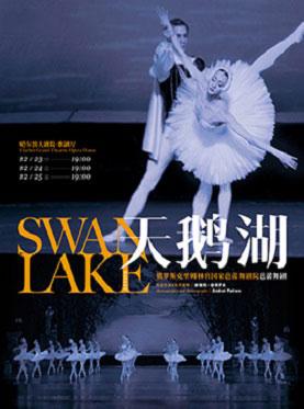 俄罗斯克里姆林宫国家芭蕾舞剧院芭蕾舞剧《天鹅湖》哈尔滨站