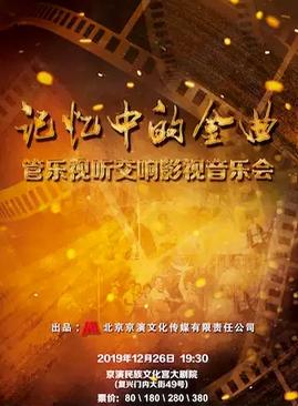 记忆中的金曲管乐视听交响音乐会北京站