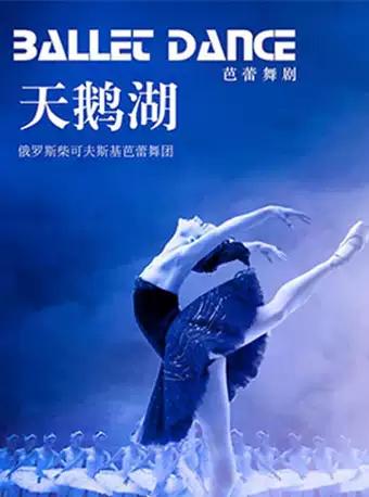 【杭州】俄罗斯柴可夫斯基芭蕾舞剧《天鹅湖》
