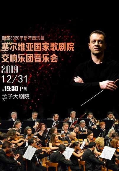 塞尔维亚国家剧院交响乐团呼和浩特音乐会