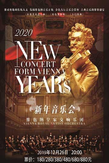 维也纳皇家交响乐团呼和浩特音乐会