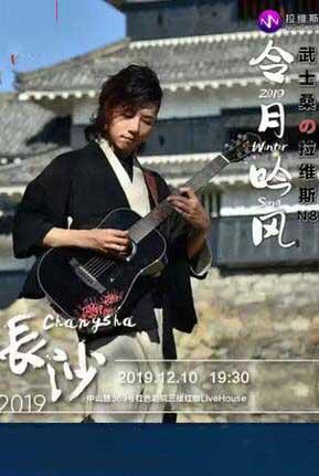 武士桑长沙音乐会