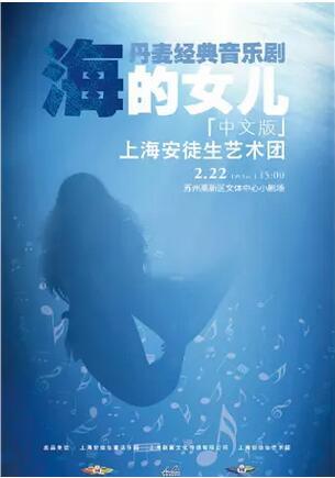安徒生童话音乐剧《海的女儿》苏州站