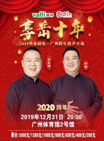 2019岳云鹏・孙越相声跨年专场广州站