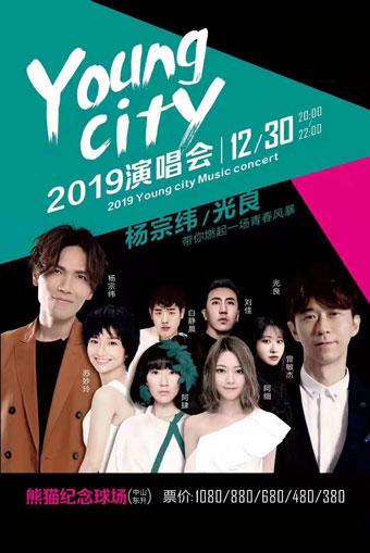 Young city2019演唱会中山站
