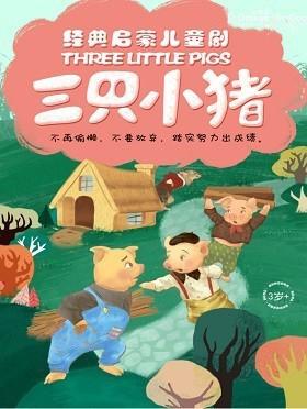 经典成长童话《三只小猪》舟山站