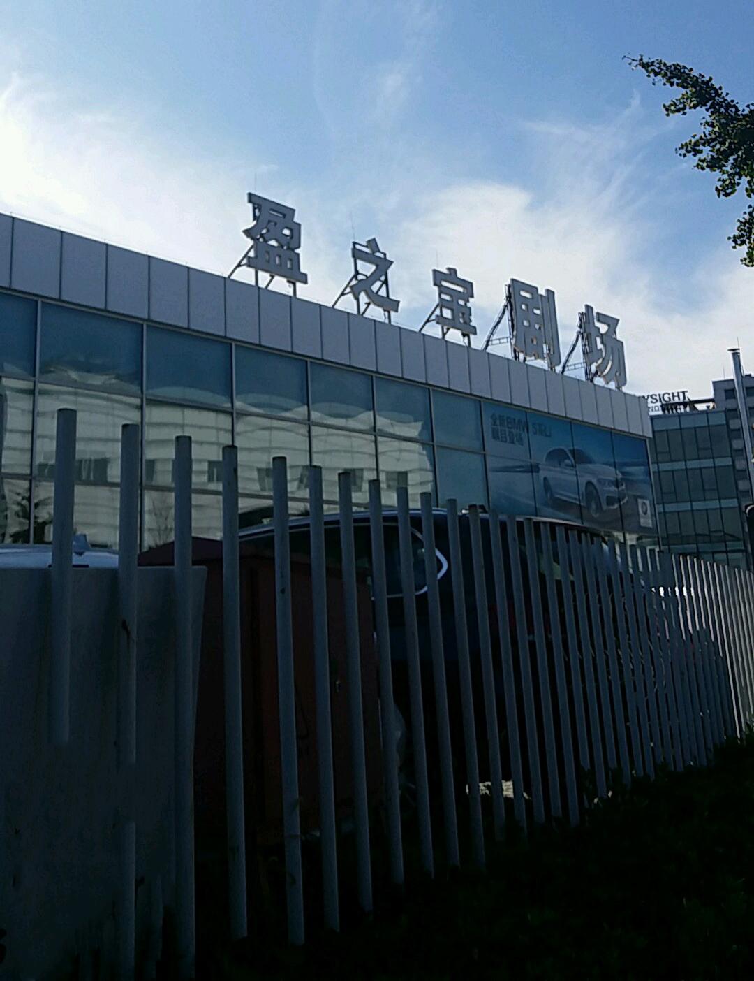 北青盈之宝剧场