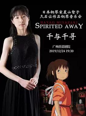 星山智子久石让作品钢琴新年音乐会《千与千寻》广州站