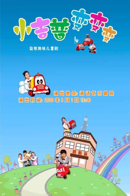 六一相约儿童剧《小吉普变变变》杭州站