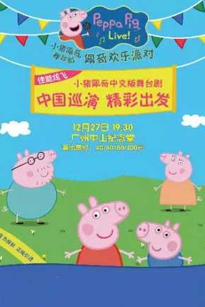佳能炫飞•2019英国正版引进《小猪佩奇舞台剧―佩奇欢乐派对》中文版-广州站