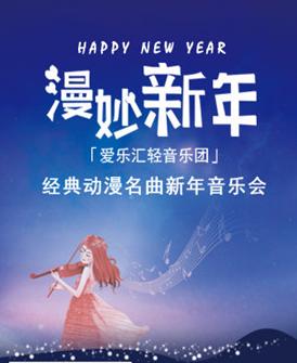 """""""漫妙新年""""经典动漫名曲新年音乐会上海站"""