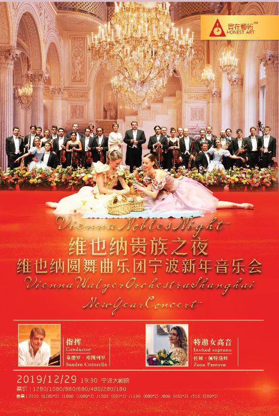 【宁波】维也纳贵族之夜・维也纳圆舞曲乐团宁波新年音乐会