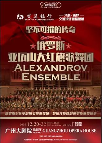 2020新年演出季 坚不可摧的传奇 ―― 俄罗斯亚历山大红旗歌舞团2019巡演广州站