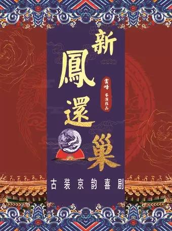 【北京】古装京韵喜剧 ―《新凤还巢》