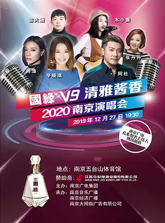 【南京】国缘V9 清雅酱香2020 南京演唱会