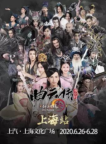 【上海】舞台剧《剑网3・曲云传》
