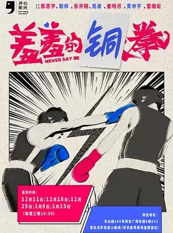 开心麻花即兴戏剧《羞羞的铜拳》上海站