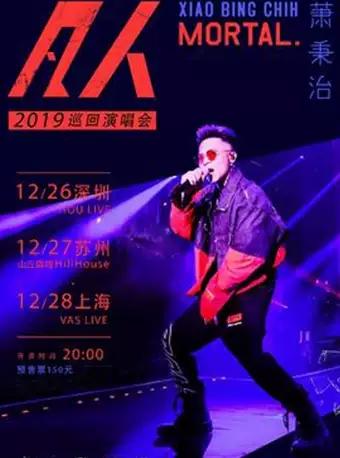 【苏州】萧秉治2019《凡人MORTAL》巡回演唱会
