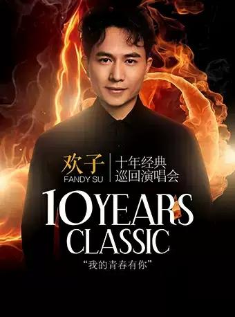 【广州】时纯集团呈献.欢子.十年经典巡�演唱会
