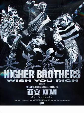 HIGHER BROTHERS 2019 恭喜发财 WISH YOU RICH 巡演西安站