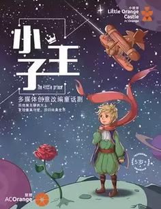 【石家庄】【小橙堡】多媒体创意改编童话剧《小王子》
