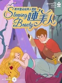 【石家庄】【小橙堡】格林童话经典人偶剧《睡美人》