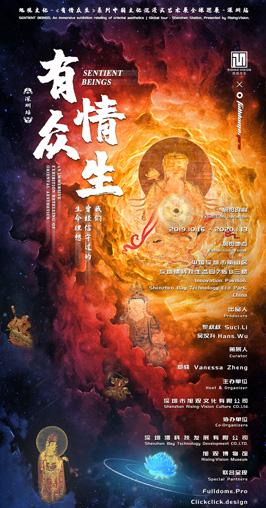 旭观文化《有情众生》系列中国传统文化沉浸式艺术展全球首展深圳站