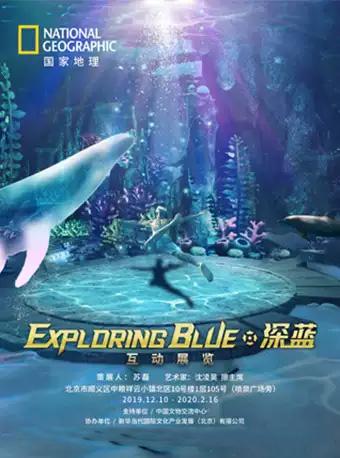 【北京】国家地理・深蓝